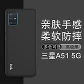 Imak 時尚 多彩殼 三星A51 5G 矽膠手機殼 保護殼 三星 Galaxy A51 5G 手機套 軟保護套