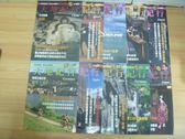 【書寶二手書T5/雜誌期刊_QID】大地紀行_40~49期間_10本合售_本州島_絲路_城堡大道等