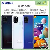 【送玻保】三星 SAMSUNG Galaxy A21S 6.5吋 4G/64G 5000mAh 四鏡頭 臉部解鎖 智慧美顏 智慧型手機