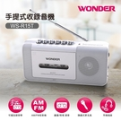 WONDER旺德 手提式收錄音機 WS-R15T