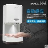 全自動感應壁掛式殺菌凈手器 酒精噴霧式手部消毒器消毒機YXS 【快速出貨】