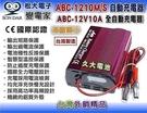 【久大電池】台灣製 變電家 ABC-1210M/S 12V10A 全自動蓄電池充電器.適用30AH~120AH各種電池