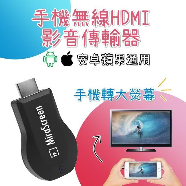 MiraScreen 手機無線HDMI影音傳輸器 無線 HDMI Anycast Miracast 電視投影 投屏器