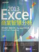 【書寶二手書T6/電腦_HDG】Excel 2013商業智慧分析-資料處理x樞紐分析_王仲麒
