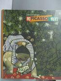 【書寶二手書T6/藝術_YEE】和Picasso有約