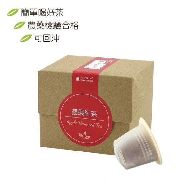 BM-T004 Belamolly 蘋果紅茶 茶膠囊 ☕Nespresso膠囊咖啡機專用☕