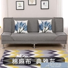 沙發床 沙發床兩用可折疊小戶型雙人座三人位簡易單人經濟型客廳懶人布藝【快速出貨】