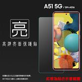 ◆亮面螢幕保護貼 SAMSUNG 三星 A51 5G SM-A516 / A71 5G SM-A716 保護貼 軟性 亮貼 亮面貼 保護膜 手機膜