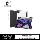 DUX DUCIS Apple iPad Air 4 10.9 TOBY 筆槽皮套 透明背板!!
