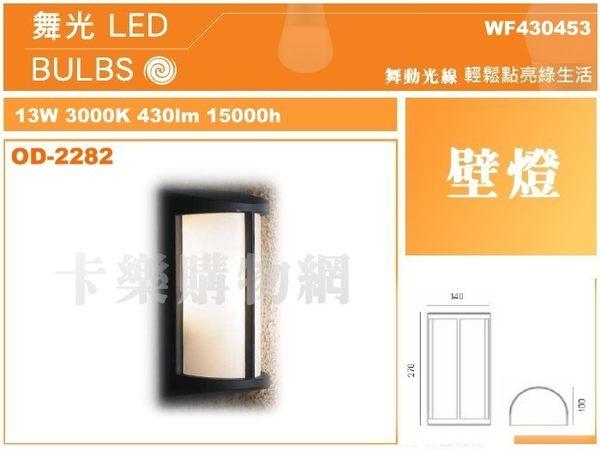 舞光 OD-2282 LED 13W 3000K 黃光 全電壓 戶外 普蘭壁燈_WF430453