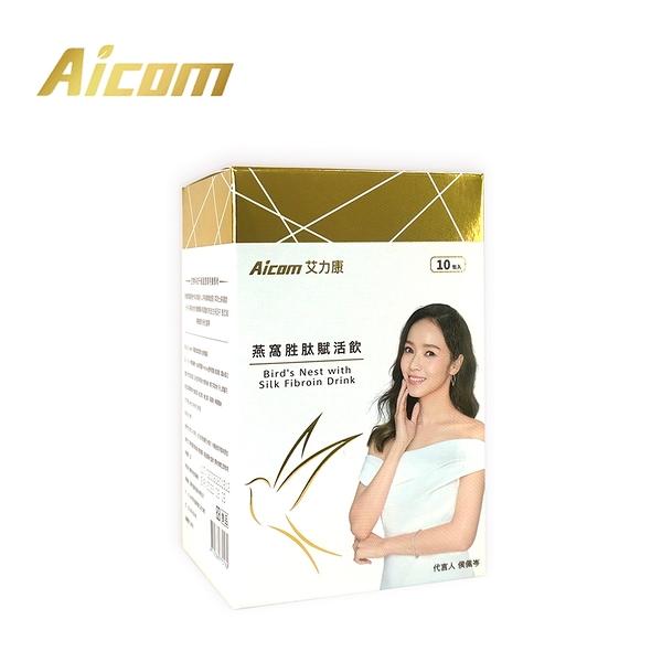 【買四送一.買十送三】Aicom 艾力康 燕窩胜肽賦活飲 (白金限量版) - 1盒/10包