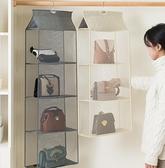 收納袋 包包收納掛袋墻掛式家用衣櫃收納架掛包神器防塵袋懸掛門後置物架【快速出貨】