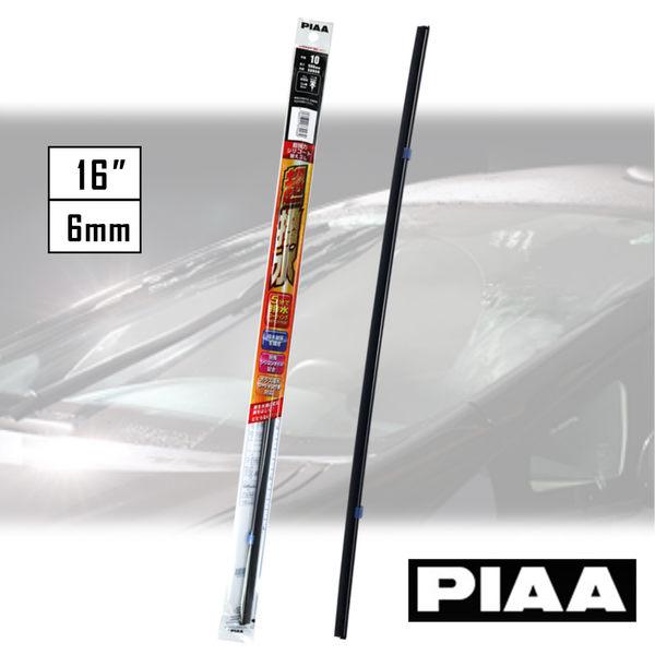 PIAA 超撥水替換膠條16吋 SUR40 (PIAA雨刷專用)【亞克】