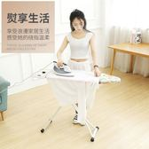 家用燙衣板折疊熨衣板熨斗板熨燙板熨衣服板架電熨板熨衣架燙臺板 MKS宜品
