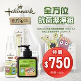 【Hallmark】怪獸派對 全方位抗菌潔淨組(潔手乳+抗菌噴霧)