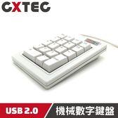 HAOYUTE 浩宇特雙環 USB機械式18鍵數字小鍵盤 財務銀行證券會計 DX-18A F1~F4【MNK-18A】