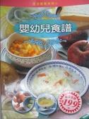 【書寶二手書T6/保健_YGZ】嬰幼兒食譜_林欣蕾,李沐恩