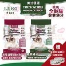 PRO毛孩王【買就送】美式優選-TOPRATION 貓飼料 全齡貓配方1.8kg(隨機贈送喵皇奴貓主食罐*2罐)