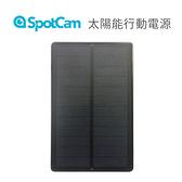 10 台入 - SpotCam Solar Panel 太陽能充電板