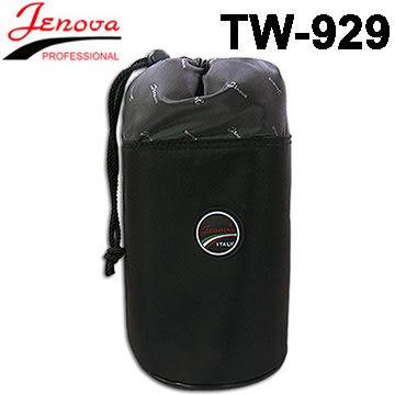 《JENOVA》 吉尼佛 TW-929 軟式鏡頭套筒 小 (英連公司貨)