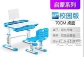 法蘭芭比兒童學習桌可升降兒童書桌兒童學習桌椅套裝兒童寫字桌椅H【免運】