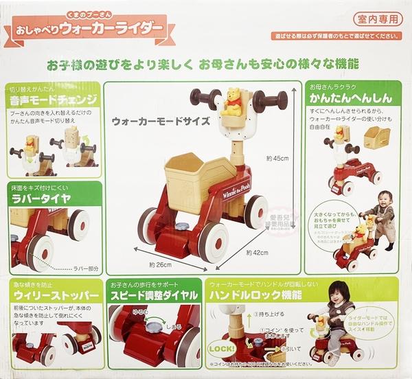 【愛吾兒】TAKARA TOMY 迪士尼幼兒- 維尼兩用幼兒車/兩用學步車/助步車(DS45698)