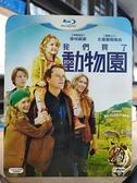 挖寶二手片-0Q01-199-正版藍光BD【我們買了動物園 附外紙盒】-熱門電影(直購價)