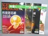 【書寶二手書T9/雜誌期刊_QNH】科學人_76~79期間_共4本合售_核能新思維