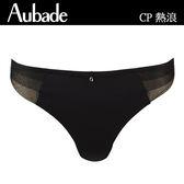 Aubade-熱浪S-L丁褲(黑)CP