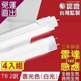 TOYAMA特亞馬 LED雷達微波感應燈管T8 2呎晝光色 4入組(白光) 全暗全亮、微亮全亮 任選【免運直出】