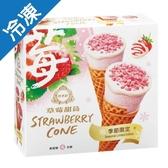 杜老爺草莓甜筒82G*4支/盒【愛買冷凍】