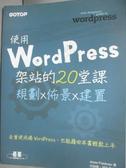 【書寶二手書T4/網路_WFV】使用Wordpress 架站的20堂課:規劃x佈景x建置_Jesse Friedman