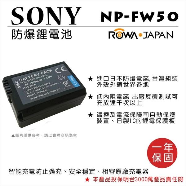 ROWA 樂華 FOR SONY NP-FW50 FW50 電池 原廠充電器可用 全新 保固一年 A5000 A5100 A6000 A6300