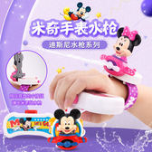 兒童卡通手錶手腕水槍 夏日戲水玩具 米奇米妮 3D立體手錶【D900122】