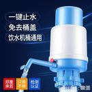 桶裝水壓抽水器手壓式純凈水桶礦泉水大桶吸簡易飲水機桶電動支架 igo