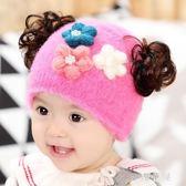 嬰兒帽子秋冬3-6-12個月韓版公主兒童保暖毛線帽冬季女寶寶假發帽 QG10699『優童屋』