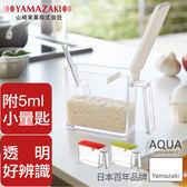 日本【YAMAZAKI】AQUA調味料盒-S(白)