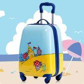 兒童旅行箱拉桿箱萬向輪18寸卡通行李箱男孩拖箱可愛皮箱女登機箱WY 【快速出貨】