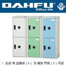DAHFU 大富  KDF-207F  ABS塑鋼門片多用途組合式置物櫃-W310xD350xH890(mm) / 個