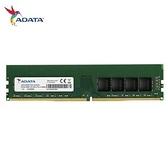 【綠蔭-免運】威剛 DDR4 2666/4G RAM(512X16)