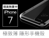 當日出貨 iPhone 4 / 4s 隱形極致薄 手機殼 保護殼 保護套 軟殼 透明殼