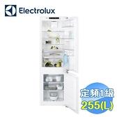 伊萊克斯 Electrolux 255公升全嵌式冰箱 ENC2858AOW