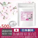 100%日本新田魚鱗膠原蛋白粉500公克...