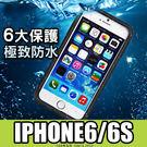 免運 Richbox iPhone 6 / 6s 4.7吋 極致 防水 手機殼 防摔 防塵 防刮 超薄 炫彩 防水神器 保護套 極致輕薄
