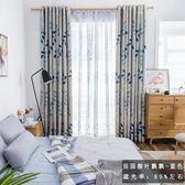 米蘭 北歐窗簾成品簡約現代臥室客廳遮陽防曬落地飄窗簾訂製全遮光布料