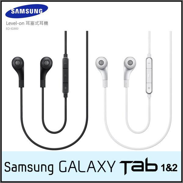SAMSUNG 原廠 Level-in 高音質耳塞式耳機/EO-IG900/3.5mm/東訊公司貨/GALAXY Tab 2 P3100/P5100/P6200