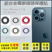 【鷹眼金屬鏡頭保護貼】防撞擊 適用 iPhone12 Pro mini 鏡頭保護框 鏡頭圈 螢幕保護貼