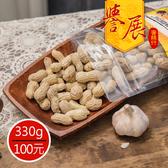 【譽展蜜餞】帶殼蒜味花生 330g/100元