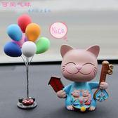 可愛創意汽車擺件多色迷你小氣球車內車載中控台裝飾品微景觀擺件