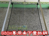 【JIS】A196 鋁合金980H蛋捲桌 桌下置物網 帶魔鬼沾 可調節 適用TAB-980H DJ7118